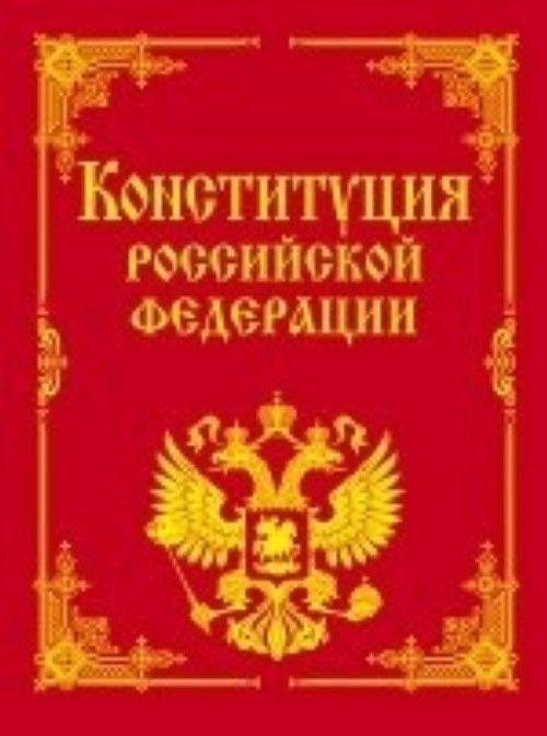 Konstitutsija RF i osnovnye federalnye konstitutsionnye zakony
