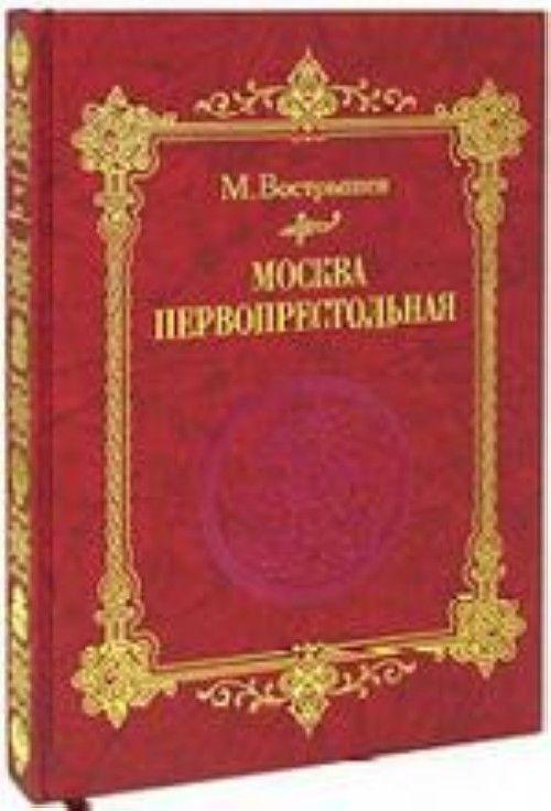 Moskva Pervoprestolnaja