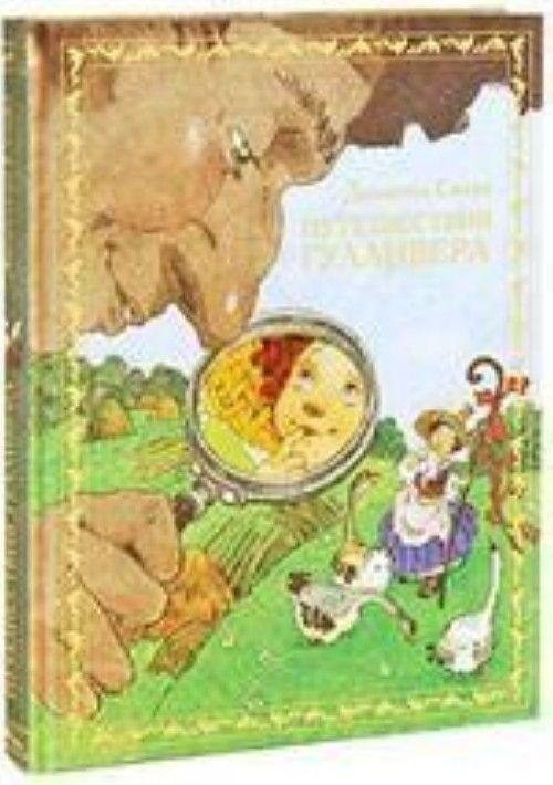 Puteshestvija Gullivera (podarochnoe izdanie)
