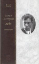Борис Пастернак. Биография. В 2-х книгах