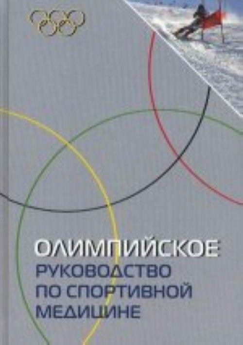 Олимпийское руководство по спортивной медицине