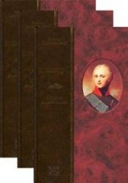 Aleksandr I: Istorija tsarstvovanija. V 3-kh knigakh