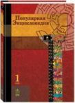 Populjarnaja entsiklopedija