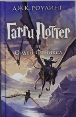 Garri Potter i Orden Feniksa (5th book). Harry Potter and the Order of the Phoenix in Russian