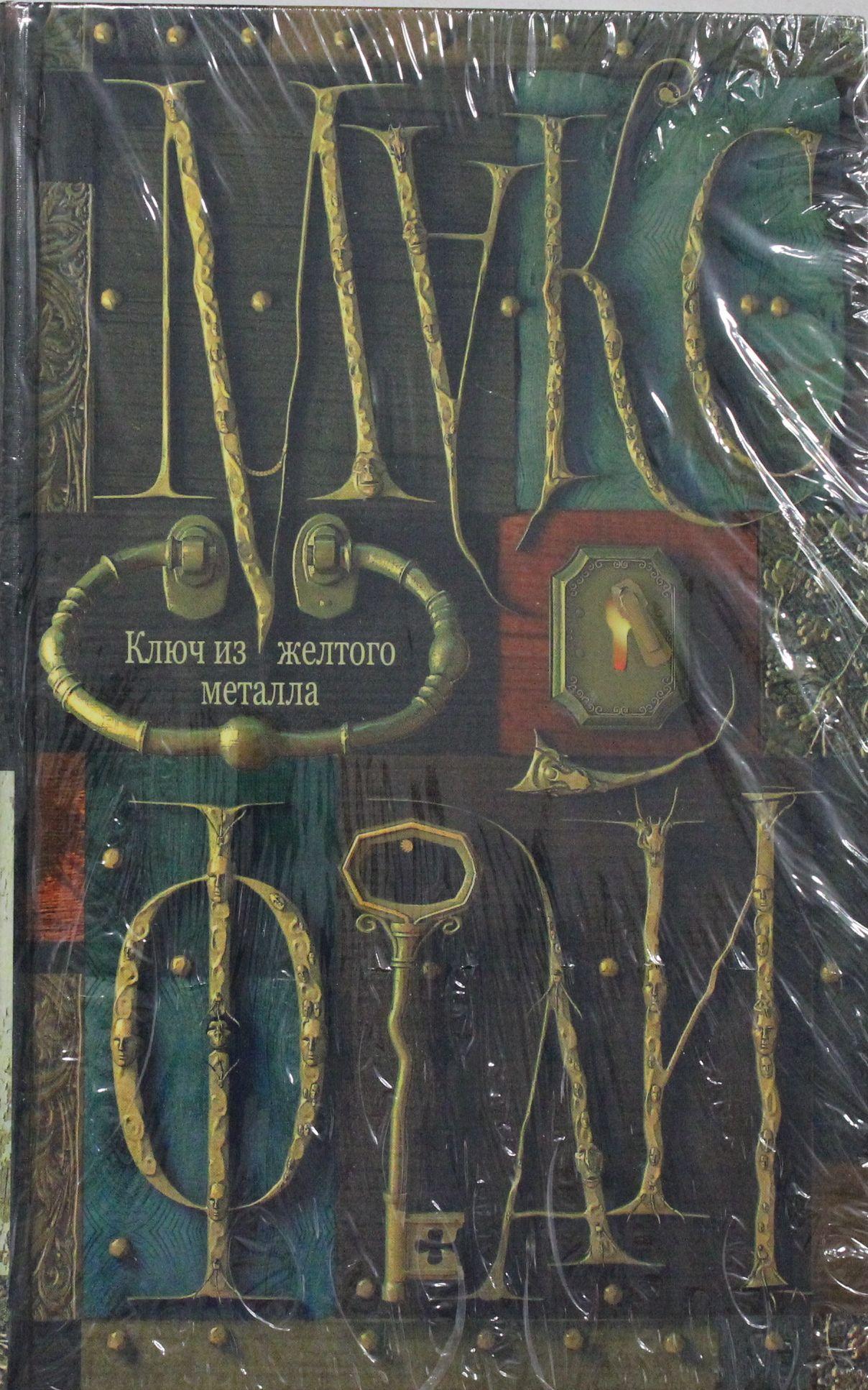 Kljuch iz zheltogo metalla