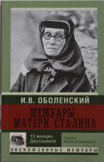 Memuary materi Stalina