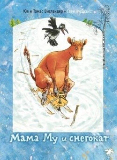 Mama Mu i snegokat