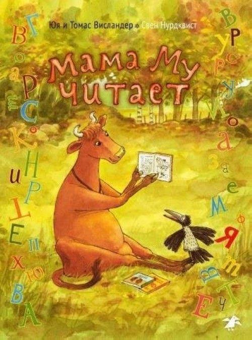 Мама Му читает