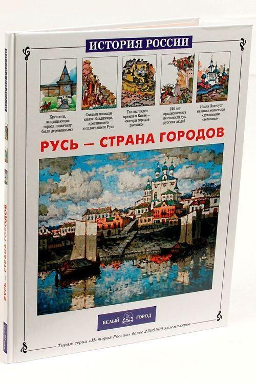 Rus-strana gorodov