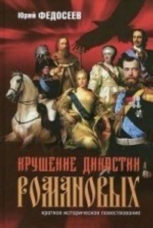Krushenie dinastii Romanovykh.Kratkoe istoricheskoe povestvovanie