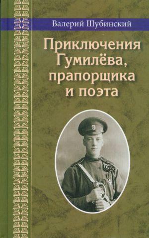 Prikljuchenija Gumileva,praporschika i poeta