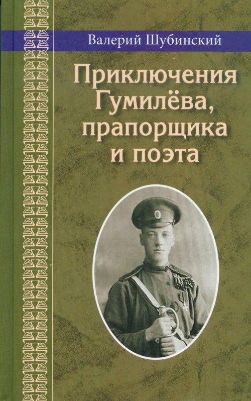 Приключения Гумилева, прапорщика и поэта