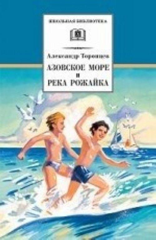 Azovskoe more i reka Rozhajka
