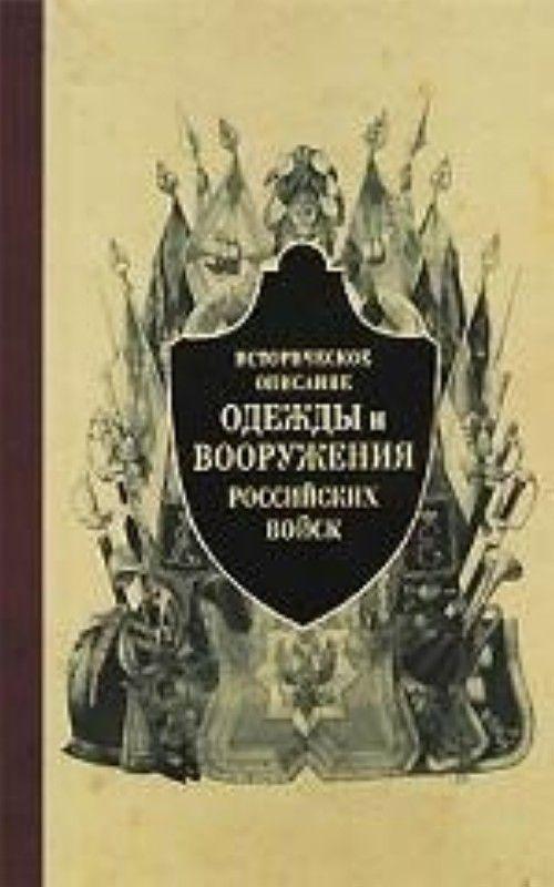 Istoricheskoe opisanie odezhdy i vooruzhenija rossijskikh vojsk