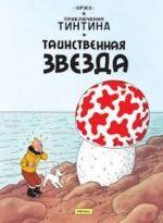 Prikljuchenija Tintina. Tainstvennaja zvezda