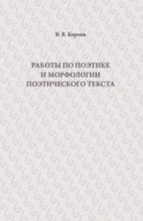 Raboty po poetike i morfologii poeticheskogo teksta