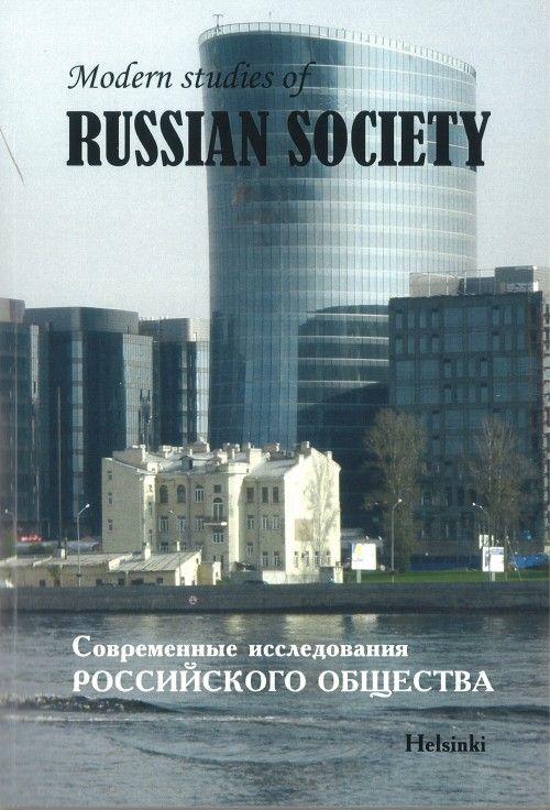 Современные исследования Российского общества.