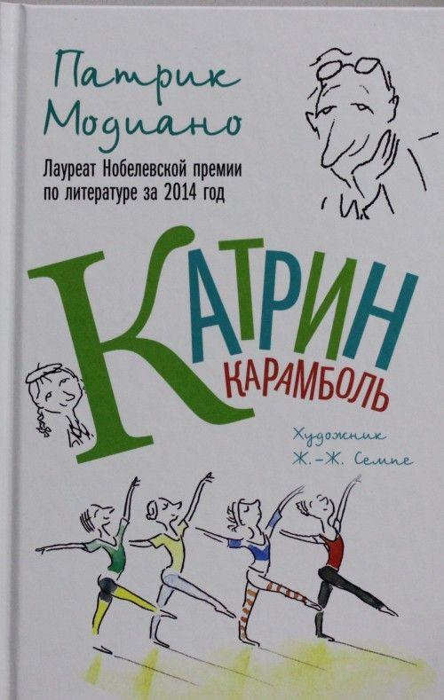 Katrin Karambol