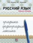 Russkij jazyk: grafika, orfografija, leksika. Rabochaja tetrad