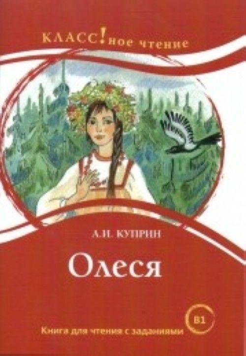Olesja.  Lexical minimum 2300 words (B1)