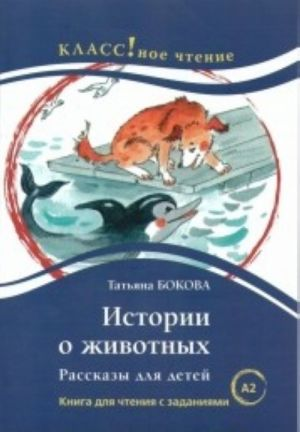 Istorii o zhivotnykh. Lexical minimum 1300 words (A2)