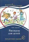 Рассказы для детей. Лексический минимум — 1300 слов (A2)