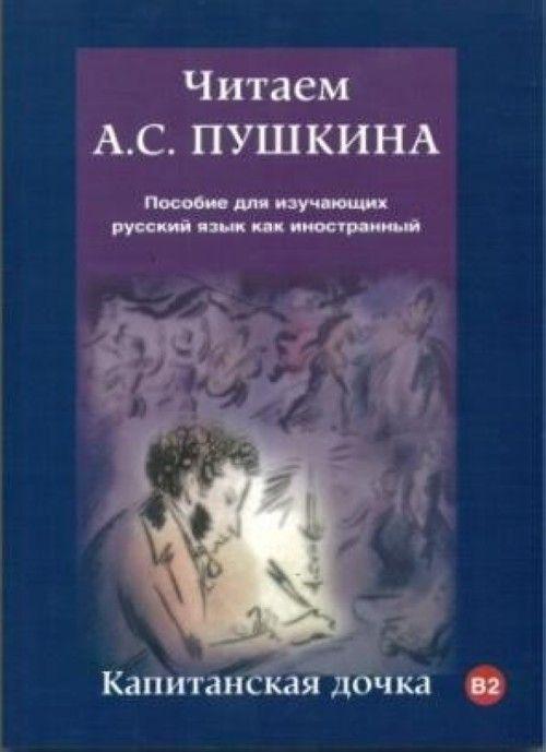 Chitaem A.S. Pushkina. Kapitanskaja dochka