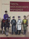 Chest moskovskogo mundira
