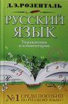 Russkij jazyk. Uprazhnenija i kommentarii