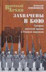 Zakhvacheny v boju. Trofei russkoj armii v Pervoj mirovoj