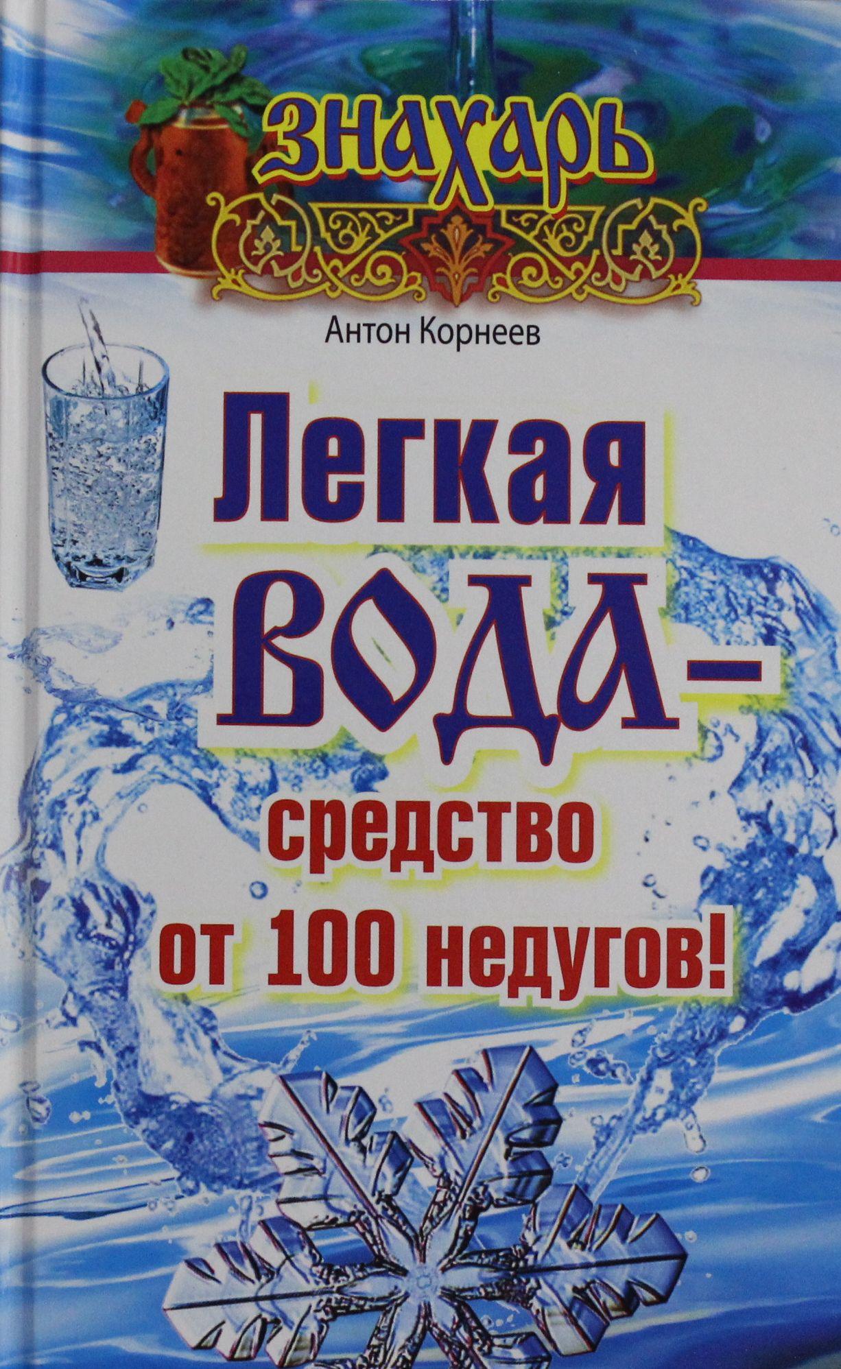 Legkaja voda - sredstvo ot 100 nedugov!