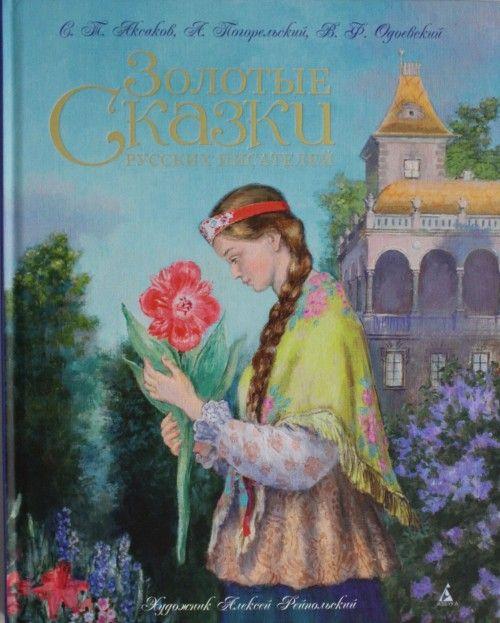 Zolotye skazki russkikh pisatelej