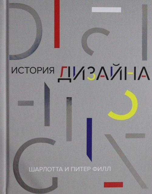 Istorija dizajna Shedevry. Zhivopis, fotografija, arkhitektura, dizajn
