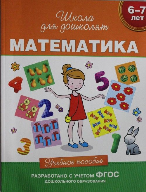 Matematika. 6-7 let.  Uchebnoe posobie