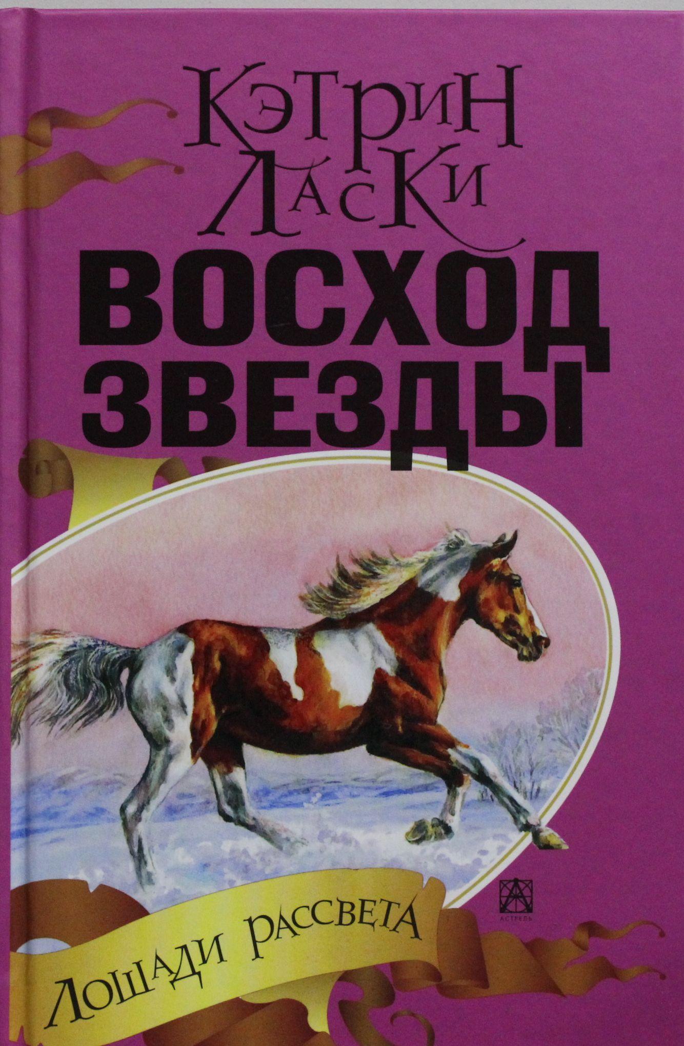 Voskhod Zvezdy