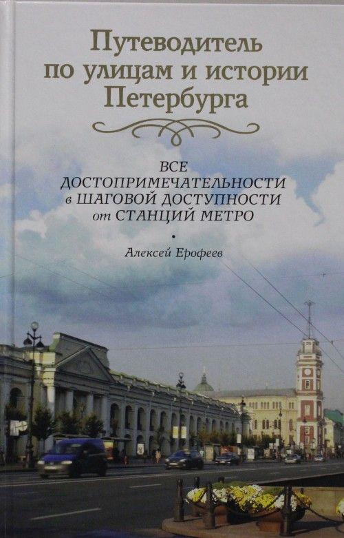Putevoditel po ulitsam i istorii Peterburga