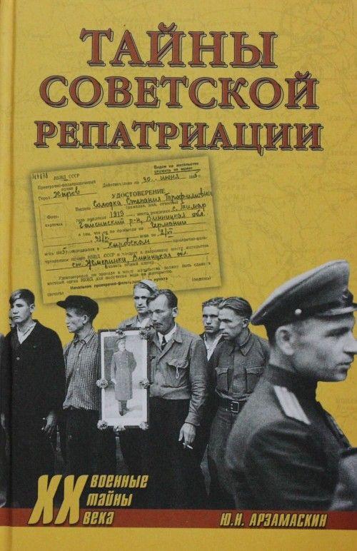Tajny sovetskoj repatriatsii