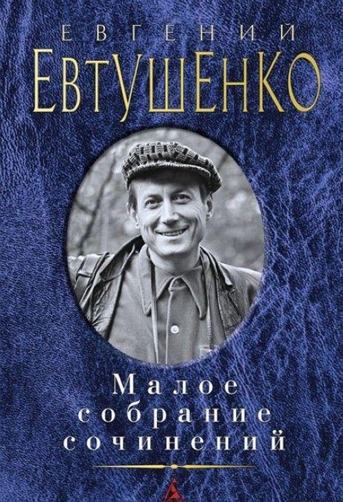 Evgenij Evtushenko. Maloe sobranie sochinenij