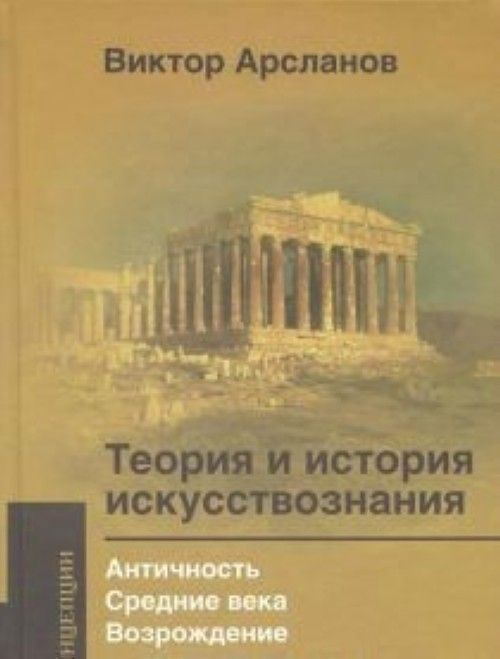 Teorija i istorija iskusstvoznanija.Antichnost.Srednie veka.Vozrozhdenie