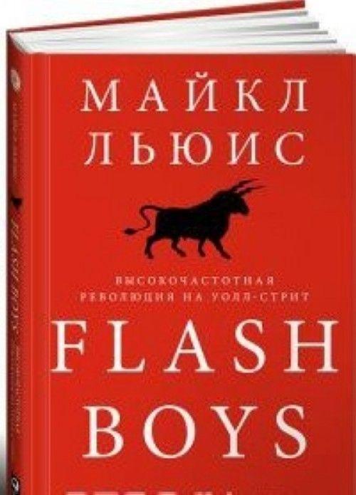 Flash Boys.Vysokochastotnaja revoljutsija na Uoll-Strit
