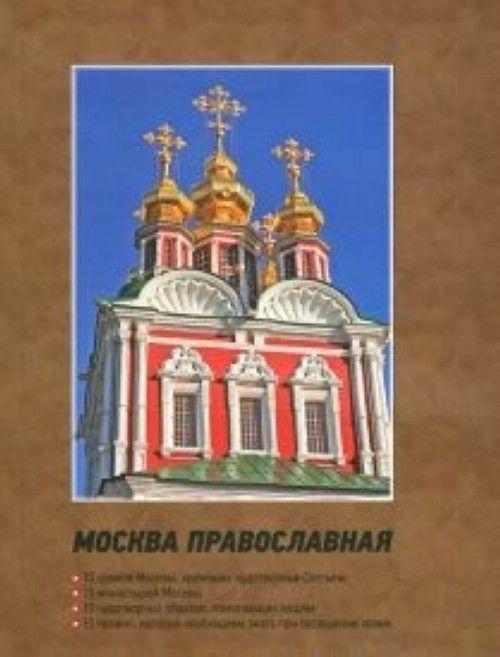 Moskva pravoslavnaja
