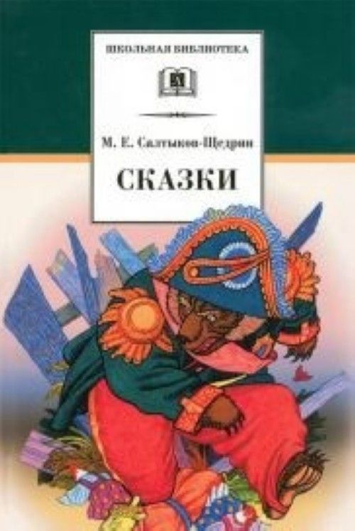 Сказки.Салтыков-Щедрин