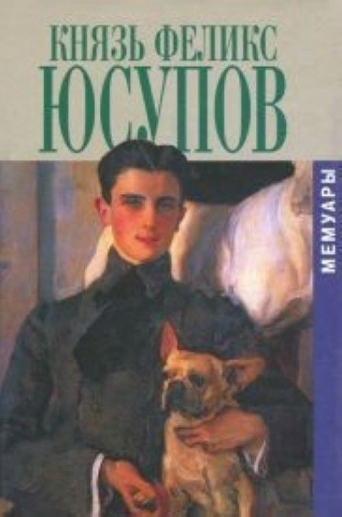 Knjaz Feliks Jusupov.Memuary