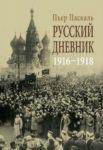 Russkij dnevnik 1916-1918 (18+)