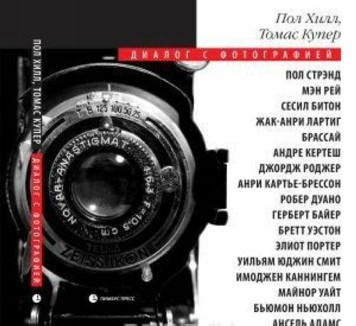 Dialog s fotografiej (2 izdan.)