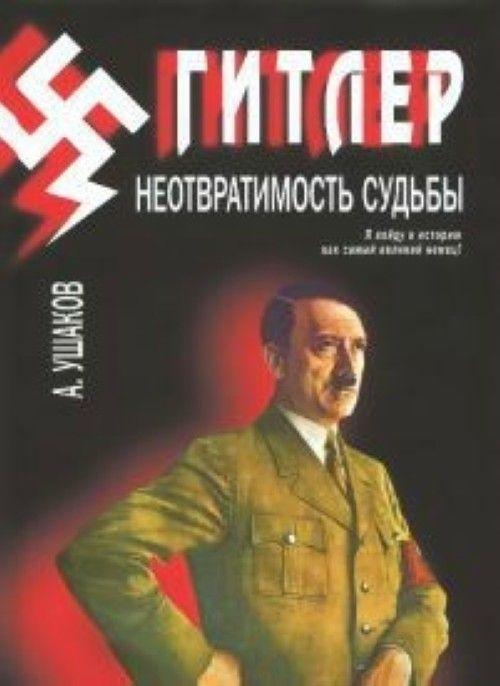 Гитлер.Неотвратимость судьбы