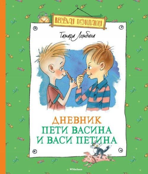 Dnevnik Peti Vasina i Vasi Petina