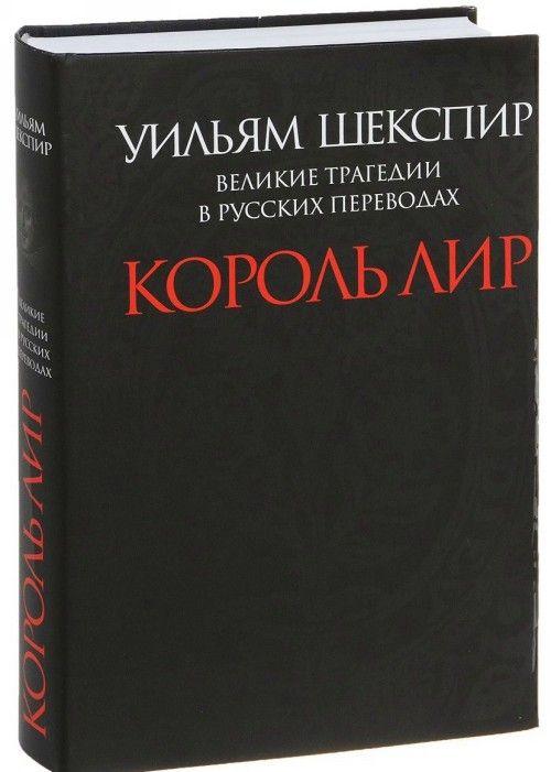 Korol Lir.Velikie tragedii v russkikh perevodakh +s/o
