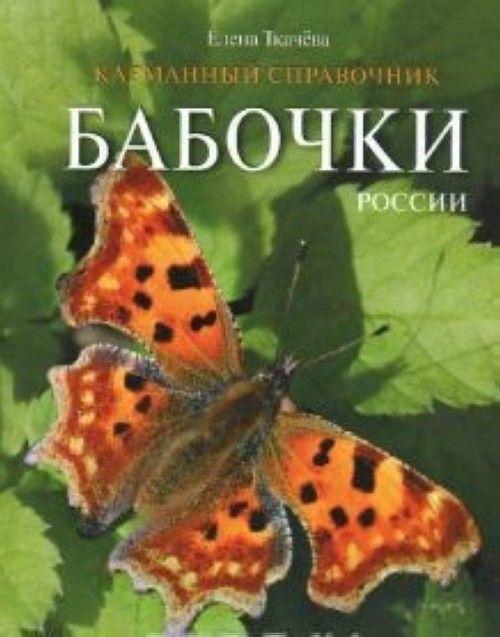 Бабочки  России.Карманный справочник