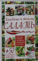 Kholodnye i teplye salaty. Mjasnye, rybnye, ovoschnye, korejskie, postnye + 50 salatnykh zapravok